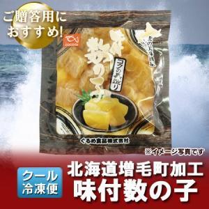 「味付け数の子」数の子 最安値に挑戦!北海道加工 味付き かずのこ 80g×1個(1袋)|pointhonpo