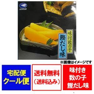 「送料無料 味付け 数の子 北海道加工」北海道仕立て鰹だし味 「かずのこ」 500 g 価格 5000 円|pointhonpo