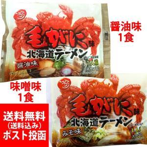 かに ラーメン 送料無料 毛がにラーメン 醤油ラーメン けがに 味噌ラーメン 各1個 価格800円 ...