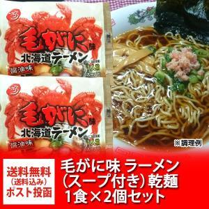 かに ラーメン 送料無料 乾麺 毛がにラーメン 醤油 ラーメン 1食×2個 ラーメン スープ付 価格...