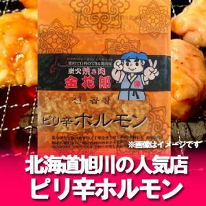 「ホルモン 焼肉」ピリ辛の食べ物 ホルモン 北海道の焼き肉有名店 金花郎 旭川の金花郎のピリ辛 ホルモン 250g 価格 540円 pointhonpo