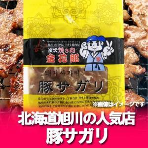 「加工地 北海道 豚 さがり 味付き」旭川の炭火 焼肉 金花郎の豚 さがりを冷凍でお届け 豚 サガリ 250 g|pointhonpo