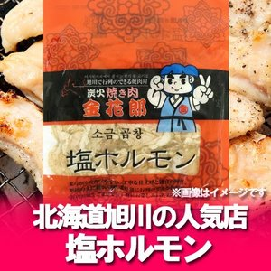 「ホルモン 焼肉」ホルモンは北海道 加工!北海道 旭川の焼き肉専門店金花郎の塩 ホルモン 250g 価格 540円 しおほるもん pointhonpo