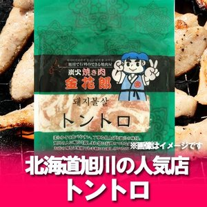 「北海道 金花郎 トントロ・豚トロ」 北海道の旭川 焼肉 金花郎の豚トロ・トントロ 180 g|pointhonpo