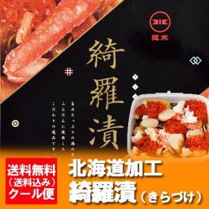 海鮮セット 送料無料 綺羅漬(きらづけ) 400 g 価格 5400 円 海鮮セットを北海道からお届け お歳暮/ギフト|pointhonpo