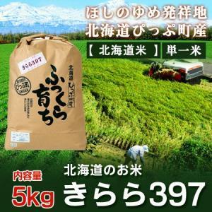 「北海道米 きらら397 5kg 送料無料」 30年産 北海道米 ぴっぷ産 きらら397 5kg「送料無料 米」価格 2870円|pointhonpo