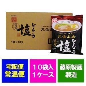 「塩ラーメン 乾麺」 函館ラーメン 北浜商店 とんこつ 塩 ラーメン 10個セット(スープ付) pointhonpo