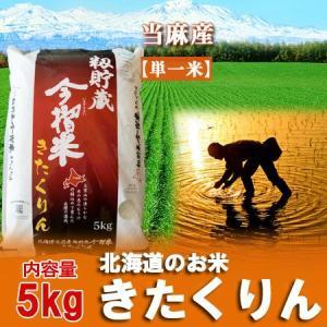 「北海道米 きたくりん お米 5kg」29年産米 北海道米 当麻産 籾貯蔵 今摺米 きたくりん 5kg 価格 2030 円|pointhonpo
