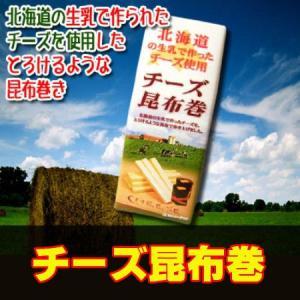 「北海道 昆布巻」北海道産の昆布に北海道 加工のチーズを巻いた昆布巻 756円|pointhonpo