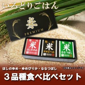 「北海道産米 ギフト 米」29年産 北海道米 白米  3品種 食べ比べセット 450g ×3個 (ほしのゆめ 米 ななつぼし 米 ゆめぴりか 米)|pointhonpo