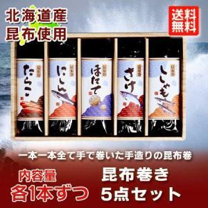 「北海道 昆布巻き 送料無料」 たらこ・鰊・帆立・鮭・ししゃもの昆布巻き5点セット 価格 4320円|pointhonpo