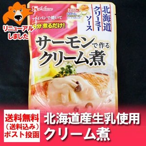 「北海道 クリーム煮 送料無料」北海道産 生乳100%の生クリーム使用の北海道 クリーム煮 ソース ストレートタイプ  250 g (2〜3切れ分) 価格 500 円|pointhonpo