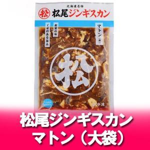 「北海道 松尾ジンギスカン」マトンジンギスカンは甘みも旨みも抜群!肉も食べ応え十分! マトン ジンギスカン 650 g(味付 マトン)|pointhonpo