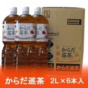 「北海道限定 コカ・コーラ からだ巡茶」からだにgoodなお茶  からだ巡茶(からだめぐりちゃ)  2L ペットボトル 6本入 「税込1999円」 pointhonpo