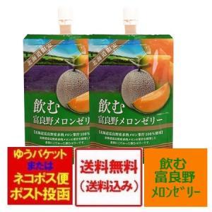 「北海道 メロンゼリー 送料無料」北海道産のメロン果汁で飲むゼリー・ゼリー飲料を送料無料で 100 g×2個 価格 580 円|pointhonpo