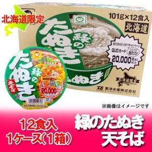 「カップ麺」 緑のたぬきそば 北海道限定 緑のたぬき(天そば)!東洋水産 マルちゃんの緑のたぬき(カップ麺 箱) 価格1850円 カップ麺 1ケース(12食入)|pointhonpo