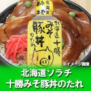 名称:豚丼のたれ(みそ) 内容量:ソラチ 十勝 豚丼のたれ 210g 保存方法:ぶた丼のたれは、直射...