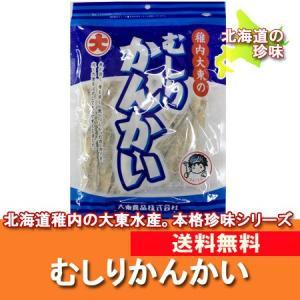 北海道 珍味 送料無料 北海道産 むしり カンカイ(かんかい) 価格 1330 円 送料無料 むしりかんかい メール便|pointhonpo