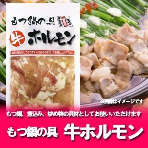 「北海道 ホルモン」 北海道産の牛 ホルモン/ほるもん/ 牛ホルモン もつ鍋の具・もつ煮込みの具 180 g 価格432円|pointhonpo