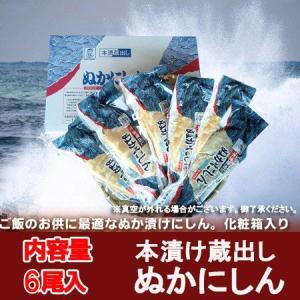 (北海道 ニシン 糠にしん) 北海道加工の糠にしん 甘口タイプのぬか鰊 化粧箱入り ぬかにしん5尾入り|pointhonpo