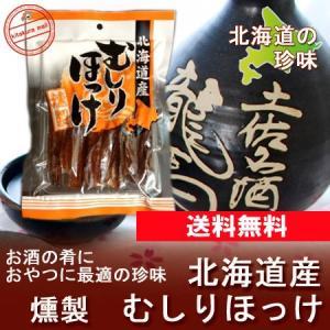 「北海道 ホッケ 干物 送料無料」北海道の珍味 お酒の肴にほっけ 北海道産 ほっけの燻製(くんせい) 50 g 価格 800 円 燻製 むしりほっけ 送料無料 メール便 珍味|pointhonpo