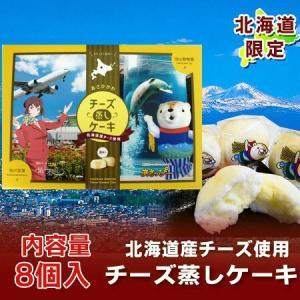 (北海道 お土産 旭山動物園) 北海道産チーズ を使ったチーズ蒸しケーキ 8個入 (菓子 スイーツ デザート) レターパック対応|pointhonpo