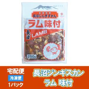 「加工地 北海道 ラム肉」長沼ジンギスカン ラム肉 ジンギスカン 約320g 価格 950円|pointhonpo