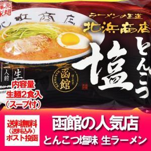 名称:生ラーメン (スープ付) 内容量:303g(めん 110g×2袋、スープ 41.5g×2袋) ...