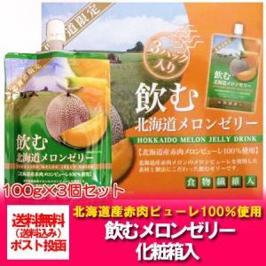 「ゼリー飲料 送料無料」 北海道産のメロン果汁で飲むゼリー・ゼリー飲料を送料無料で 100 g×3個セット 化粧箱入 価格 888 円 ゾロ目|pointhonpo