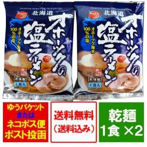 ラーメン 送料無料 乾麺 オホーツクの塩 ラーメン 袋麺 1袋×2個 価格999円 ラーメン スープ付 オホーツクの塩ラーメンの画像