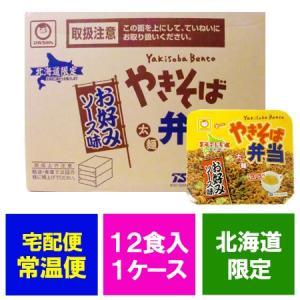「マルちゃん カップ麺 やきそば弁当 お好みソース味」 北海道製造 東洋水産 マルちゃん 焼きそば弁当・北海道限定 中華スープ付 1ケース(1箱/12食入)|pointhonpo