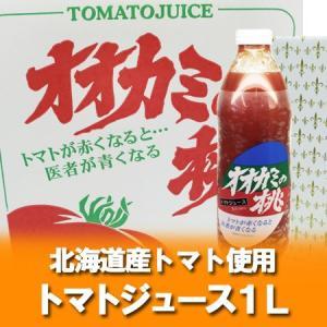 「北海道 オオカミの桃 トマトジュース」北海道産 トマト使用 オオカミの桃 1リットル(1000 ml)×1本 箱 価格 1080 円 新物|pointhonpo