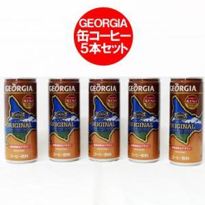 名称:缶コーヒー ジョージア オリジナルコーヒー 内容量:缶コーヒー 250缶 オリジナルコーヒー ...