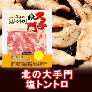 「北海道 トントロ・豚トロ 塩」加工地 北海道のとんとろ 焼肉の北の大手門の「塩トントロ」味付 焼き肉トントロ|pointhonpo