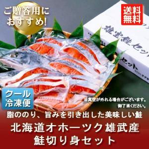 「送料無料 北海道 鮭 ギフト」 北海道 鮭 切り身 1.2kg 価格 5550円|pointhonpo
