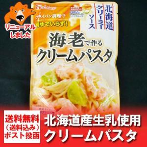 「北海道 パスタソース 送料無料」北海道産 生乳100%の生クリーム使用の北海道 クリーム パスタソース 250 g 価格 500 円 ハウス食品のパスタソース|pointhonpo