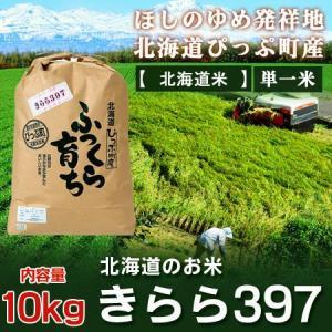 「北海道米 きらら397 10kg」 29産 北海道米 ぴっぷ産 きらら397 10kg|pointhonpo