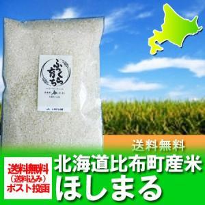 白米 送料無料 北海道産米 ほしまる 米 北海道産の米 ほしまる米(ぴっぷ産米) お試し 米 400 g 価格 500 円 30年米 「ポイント消化 500 クーポン」|pointhonpo