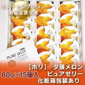 (北海道 夕張メロンゼリー)(スイーツ ホリ)夕張メロンピュアゼリー 80g×15個入 化粧箱包装あり|pointhonpo