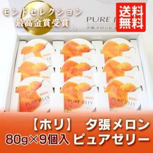 (送料無料 スイーツ ギフト ゼリー 北海道) ホリ 夕張メロンピュアゼリー(80g×9個入)化粧箱入り(包装紙なし)|pointhonpo