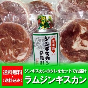 「送料無料 ラム肉 ジンギスカン たれ」北海道からラム肉 ジンギスカン料理にラムスライス・ラムショルダー 150g×6パック ソラチ ジンギスカン つけだれ 付|pointhonpo