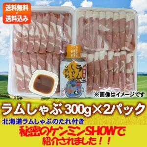 しゃぶしゃぶ 送料無料 ラム肉 しゃぶしゃぶ 300 g×2パック ソラチ しゃぶしゃぶのたれ 付き 価格 3240円 ラムしゃぶ/ラムしゃぶ用肉|pointhonpo