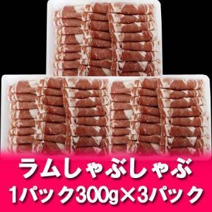 ラム肉 しゃぶしゃぶ 300 g×3パック 価格 2590円 ラムしゃぶ/ラムしゃぶ用肉|pointhonpo