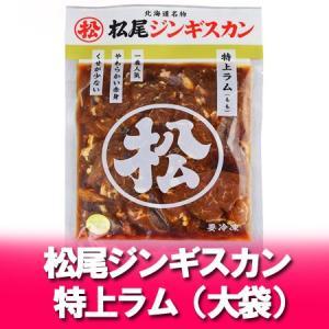 「ジンギスカン」「ジンギスカン ラム肉」 松尾ジンギスカン 味付 特上ラム 650 g|pointhonpo