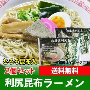 「北海道 昆布 ラーメン 送料無料」 利尻昆布 ラーメン 乾...