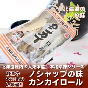「北海道 珍味 かんかい」 有名な大東食品の「ロール カンカイ」は柔らかいチンミ(かんかい) 1袋 特別価格1,080円|pointhonpo