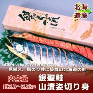 「鮭」「北海道 鮭」北海道の鮭を使った、[秋 鮭]銀聖鮭山漬姿切り身 鮭 内容量:約2.3〜2.5kg|pointhonpo