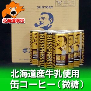 お土産 北海道限定 缶コーヒー BOSS(ボス) コーヒー 缶コーヒー 微糖 30本入 缶コーヒー 1ケース(1箱) 価格 3300 円 サントリー ボス コーヒー|pointhonpo
