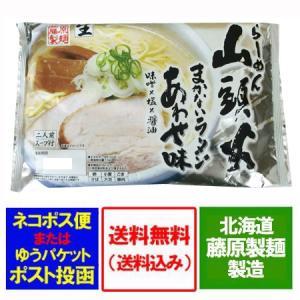 「北海道 生ラーメン 山頭火 送料無料」 本店のまかないラー...