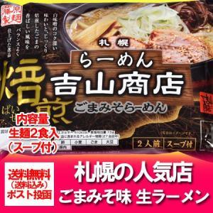 「味噌 ラーメン 送料無料 生麺」 北海道 札幌ラーメン 吉...